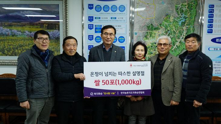 3_ 농업지도자회_ 쌀 기증