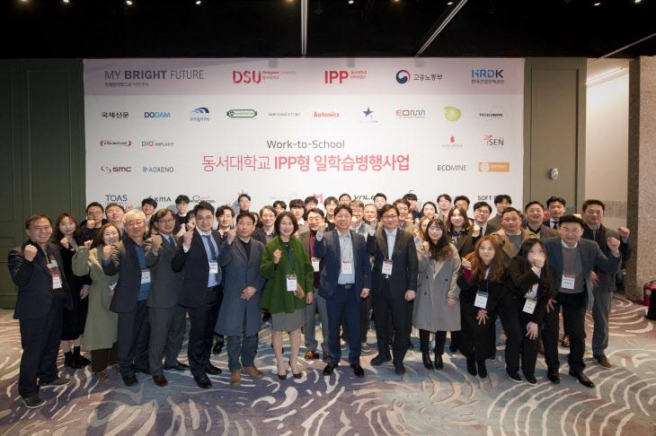 동서대 IPP형 일학습병행사업 성과보고회 개최