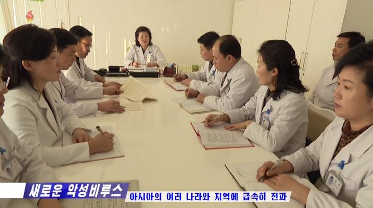 북한, '우한 폐렴'에