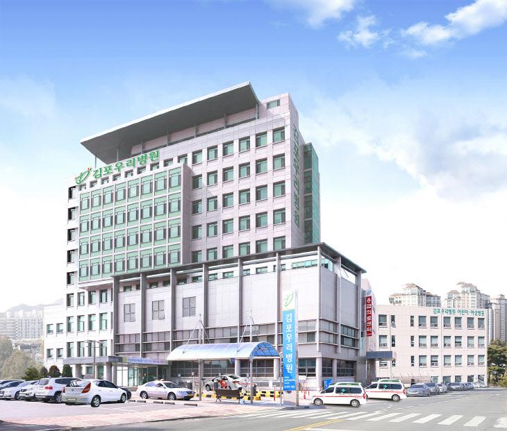 [사진]김포우리병원 전경 사진(김포우리병원 제공)