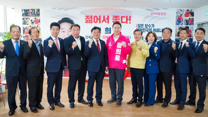 경북 고령ㆍ성주ㆍ칠곡군 미래통합당 군의원, 정희용 후보 '동