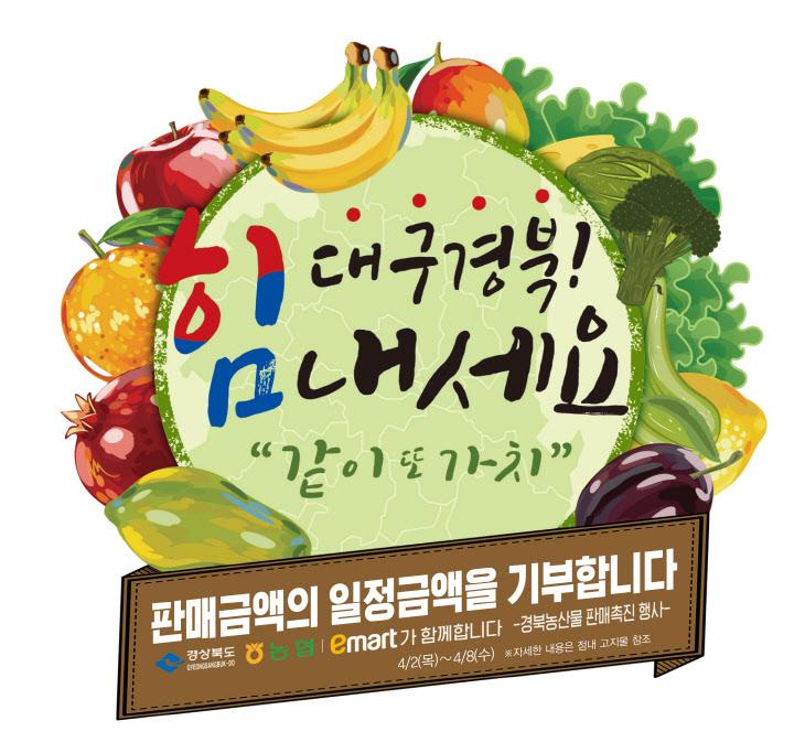 이마트 경북 농산물대전