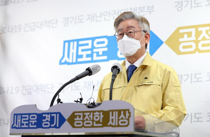 부천 쿠팡 물류센터 집합금지 조치 발표하는 이.
