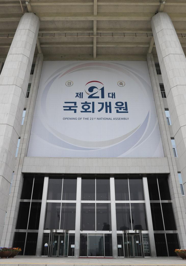 21대 국회 개원 축하 현수막 설치된 국회 본청