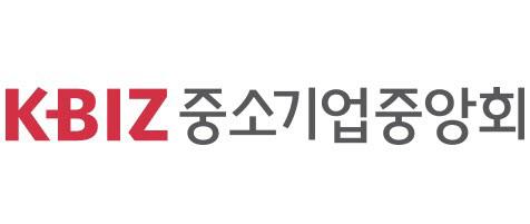 중소기업중앙회