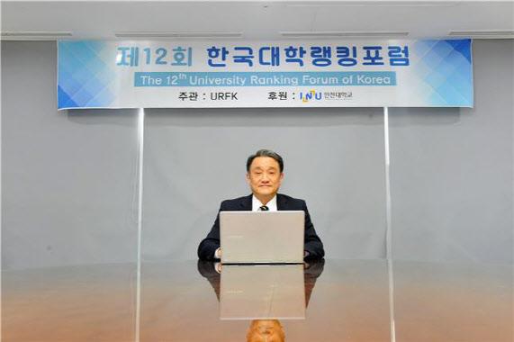 한국대학랭킹포럼1