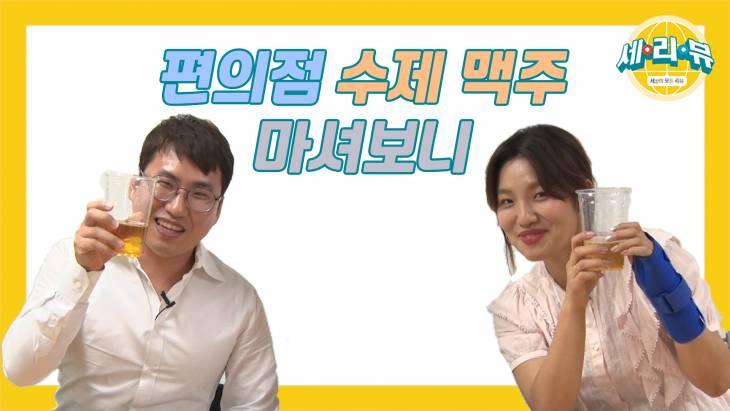 [세리뷰]편의점 수제맥주 마셔보니