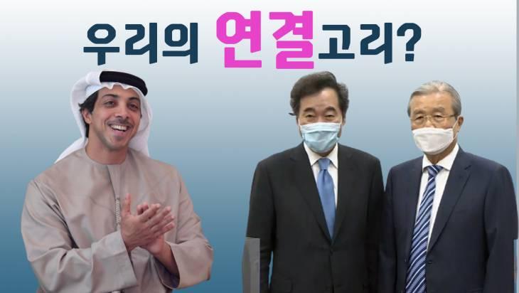 [여의도예체능] 만수르와 이낙연·김종인의 `연결고리`