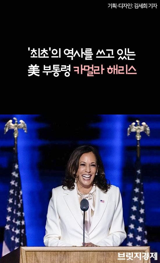 [카드뉴스] '최초'의 역사를 쓰고 있는 美 부통령 카멀라 해리스