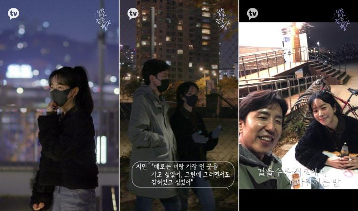 밤을 걷는 밤_한지민_0