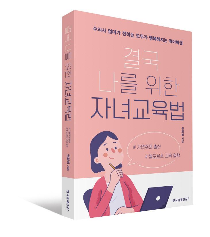 [갓 구운 책] 수의사 엄마가 전하는 행복한 육아비결…'결국 나를 위한 자녀교육법'
