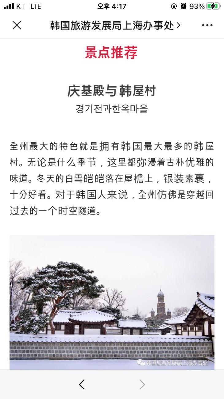 중국 SNS에 '관광 전주' 알린다