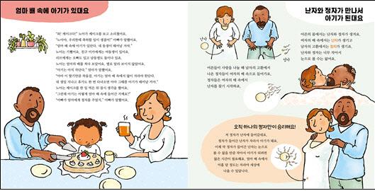 [비바100] 새해엔 아이보다 '먼저'보자… 그림책으로 푼 '性의 신비'