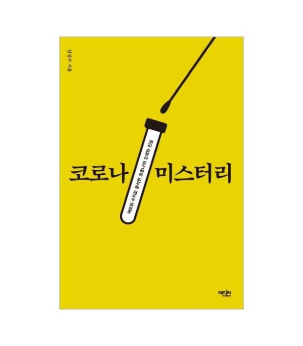 [브릿지경제 신간(新刊) 베껴읽기] <코로나 미스터리> 김상수