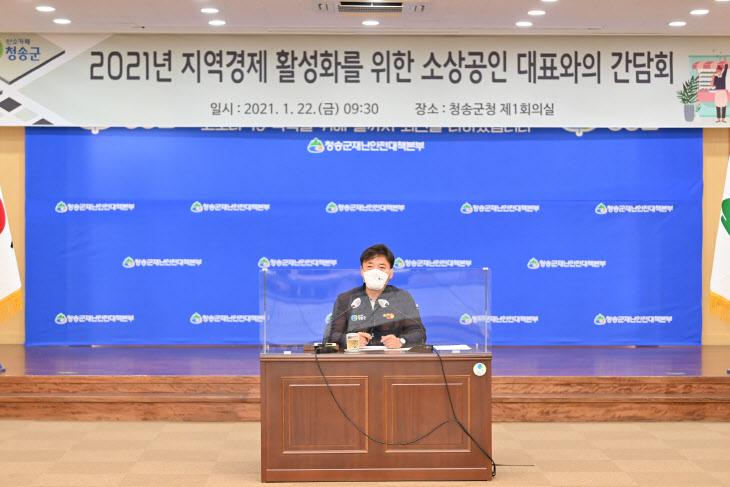 지역경제활성화 위한 소상공인 간담회 개최) (2)