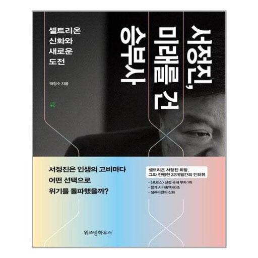 [브릿지경제 신간(新刊) 베껴읽기] <서정진, 미래를 건 승부사> 곽정수