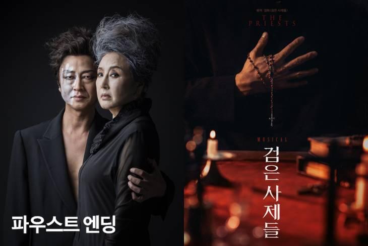 [비바100] 괴테의 소설, 동명영화의 '인간' 중심 변주…연극 '파우스트 엔딩'과 뮤지컬 '검은사제들'