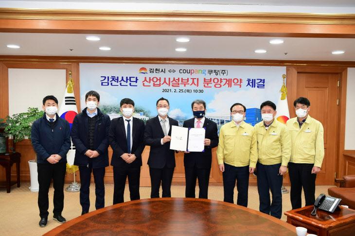 경북 김천시-쿠팡㈜, 김천산단 산업시설부지 분양계약 체결