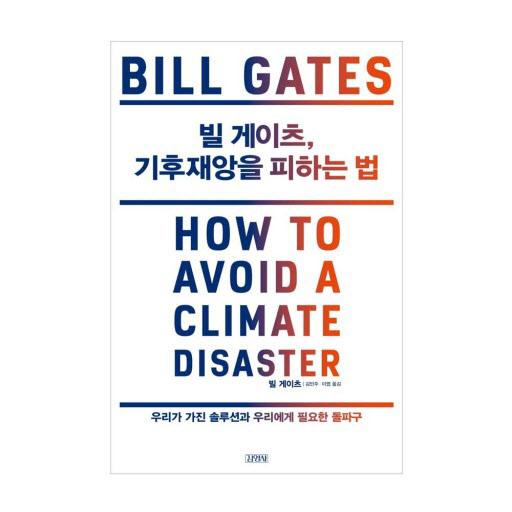 [브릿지경제 신간(新刊) 베껴읽기] <빌 게이츠, 기후재앙을 피하는 법> 빌 게이츠