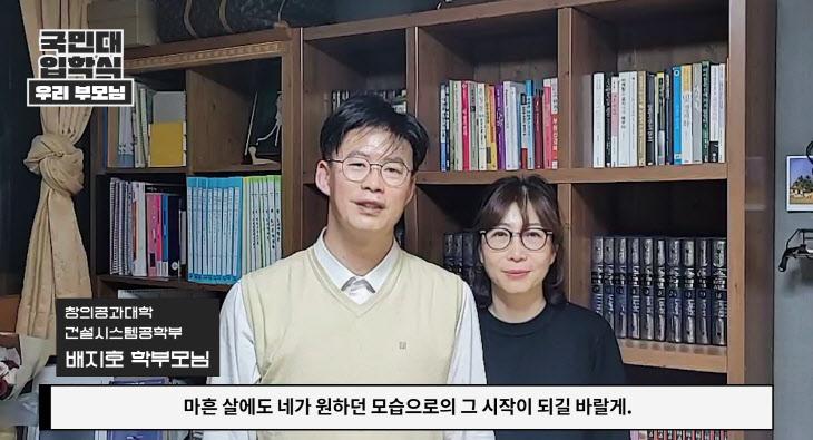 2021_03_02[국민대 보도자료] 국민대 신입생 환영영상 캡쳐3