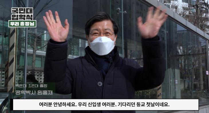 2021_03_02[국민대 보도자료] 국민대 신입생 환영영상 캡쳐1