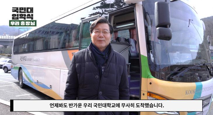 2021_03_02[국민대 보도자료] 국민대 신입생 환영영상 캡쳐2
