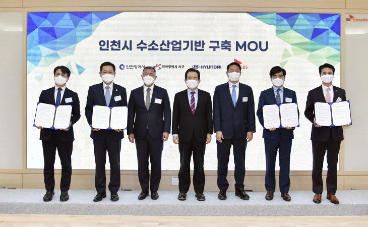 210302 (사진1) 인천시 수소산업기반 구축 MOU 체결