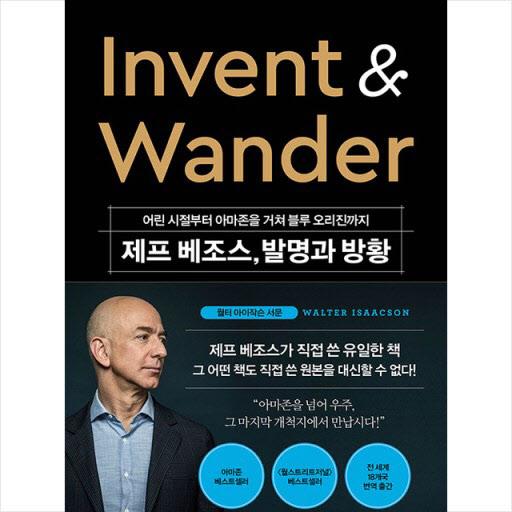 [브릿지경제 신간(新刊) 베껴읽기] <제프 베조스, 발명과 방황> 제프 베조스