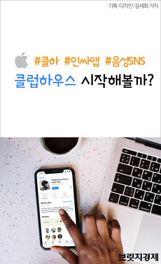 [카드뉴스] #클하 #인싸앱 #음성SNS…클럽하우스 시작해볼까?