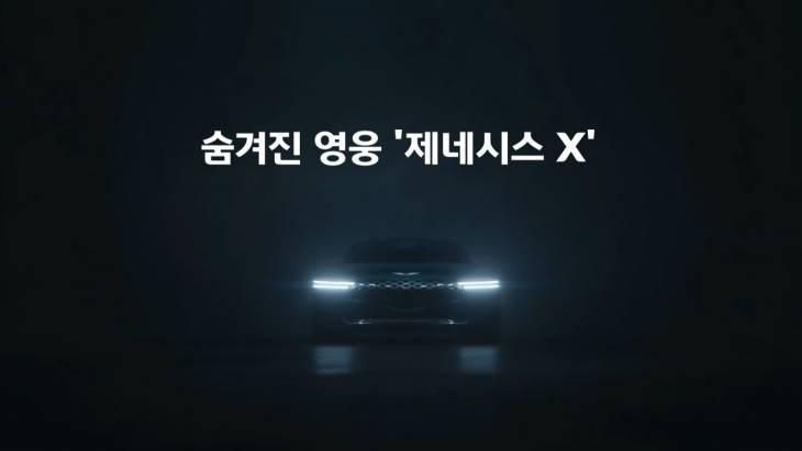 [영상]숨겨진 영웅 `제네시스 X`