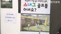 [영상] 목표는 골프의 대중화, 스내그 골프란? (더골프쇼 in 대전)