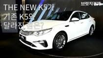 [브릿지영상] 새롭게 출시된 `더 뉴(The New) K5`, 기존 K5와 달라진 점은?