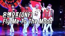 [브릿지영상] 온앤오프(ONF), 흥겨운 댄스 무대 `Fly Me To The Moon`
