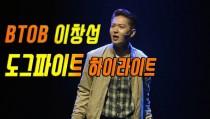 [브릿지영상] 비투비 이창섭, 뮤지컬 `도그파이트` 통해 선보인 독보적 연기력과 가창력