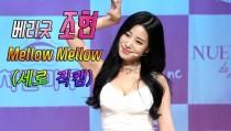 [브릿지영상] `세로 직캠` 베리굿 조현, 베이글 매력 돋보이는 화사한 무대 `Mellow Mellow`