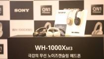 [브릿지영상]소니코리아, 무선 노이즈 캔슬링 헤드폰 `WH-1000XM3` 출시