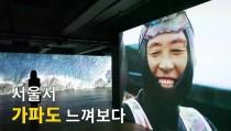 [브릿지영상]서울서 가파도를 느껴보다…`가파도 프로젝트 기획전`