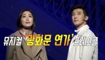 [브릿지영상] 뮤지컬 `광화문 연가` 프레스콜, 생생하게 다시 느끼는 故 이영훈의 명곡들
