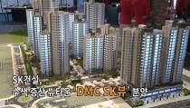 [브릿지영상] SK건설, 수색증산 `DMC SK뷰` 분양
