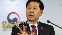 [영상]신재민 전 기재부 사무관 유튜브 내용 등 관련 긴급브리핑