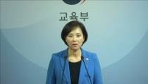 [영상] 유은혜 ``정부, 유아교육 개혁 멈추지 않을 것``