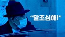 [포토영상]전두환, 광주행… 시위대에 ``말조심해!``