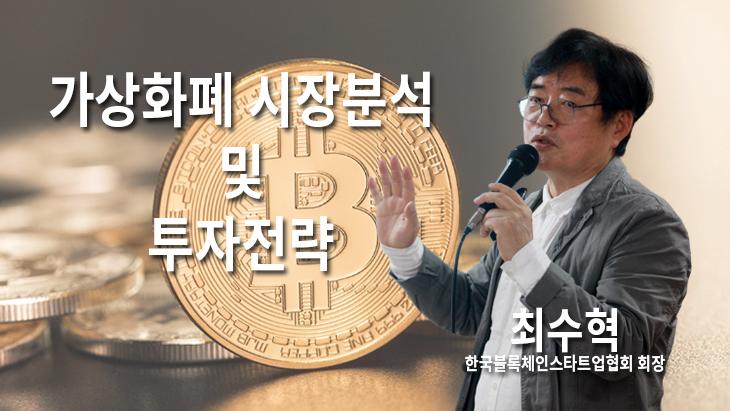 가상화폐 시장분석 및 투자전략… 최수혁 한국블록체인협회 회장