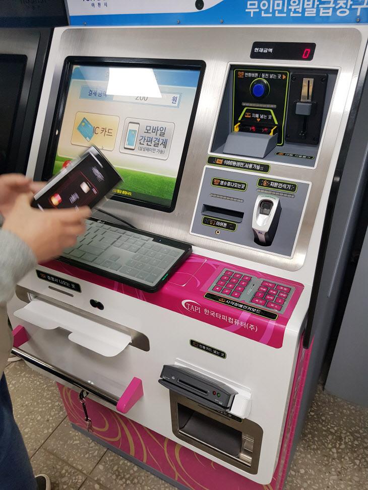 無人苦情ディスペンサークレジットカード決済サービスの本格施行(2)